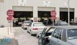 تعليق العمل بمحطات الفحص الدوري للسيارات في 8 مدن