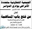 الجمعية التعاونية متعددة الأغراض بوادي الدواسر تفتح أبوابها للمساهمين