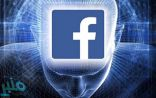 فيسبوك يستعين بالروبوتات لمحاربة الأخبار المزيفة