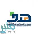 صندوق تنمية الموارد البشرية يعلن موعد إقامة ملتقى لقاءات الرياض 2019م