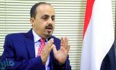 وزير الإعلام اليمني: ميليشيا الحوثي الإرهابية تواجه مأزقًا سياسيًا وعسكريًا وعزلةً شعبيةً