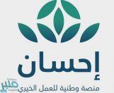 """منصة """"إحسان"""" تُعلن تجاوز مبلغ التبرعات 300 مليون ريال عبر الحملة الوطنية للعمل الخيري"""