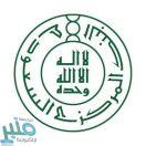 المركزي السعودي يصدر تقرير سوق التأمين بالمملكة لعام 2020م
