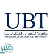 جامعة الأعمال والتكنولوجيا في جدة تخرّج 1864 طالبًا وطالبة