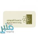 جامعة الجوف تعلن المرشحين الاحتياط لمسابقة الوظائف الإدارية