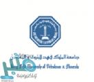 بدء التقديم ببرامج الدراسات العليا بجامعة الملك فهد للبترول والمعادن