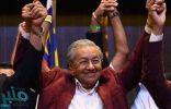"""""""مهاتير محمد"""" يعود للواجهة السياسية بماليزيا بمنصب رئيس الوزراء"""