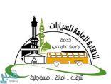 النقابة العامة للسيارات ترحل 858972 حاجاً من جدة لمكة