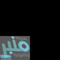 الشركة السعودية للموانئ توفر 30 وظيفة فنية لحملة الدبلوم بالدمام