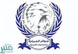 مؤسسة سواتر الحماية للحراسات الأمنية توفر 100 وظيفة شاغرة