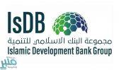 """مجموعة البنك الإسلامي للتنمية تدعو """"منبر"""" لحضور منتدى حول """"استجابة المؤسسات لجائحة كورونا"""""""