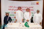 اتفاقية لتمكين المكفوفين من استخدام أجهزة الصرف الآلية