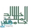 وظائف أكاديمية لحملة الدكتوراه بعدة تخصصات بجامعة الملك خالد