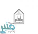 جامعة الإمام تعلن إعلان موعد الاختبار للمتقدمين للإعادة بقسم الأنظمة