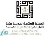 """الهيئة الملكية لـ"""" مكة والمشاعر المقدسة"""" تُطلق شركة كِدانة لتطوير المشاعر المقدسة"""