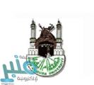 جامعة أم القرى تعلن المرشحون لدخول الاختبار لوظيفة طبيب مقيم
